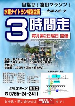 めざせ富山マラソン!水曜ナイトラン特別企画