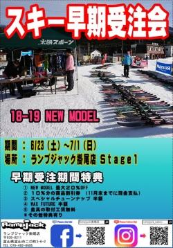 スキー 18-19NEW MODEL 早期受注会!!