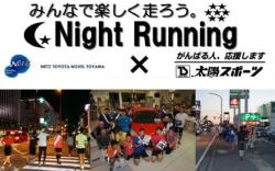 ネッツ コラボNight Run 開催のお知らせ!!