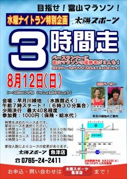 めざせ!富山マラソン 8月の3時間走 参加者募集中!!