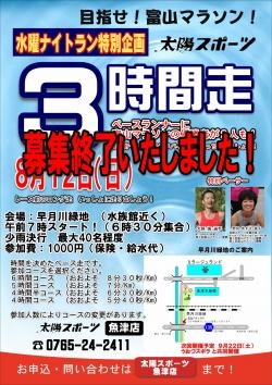めざせ!富山マラソン 8月の『3時間走』 好評につき募集終了です