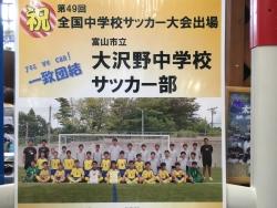大沢野中学校サッカー部 全国大会出場!!