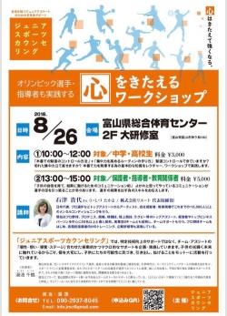 メンタルトレーニング セミナー