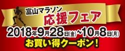 富山マラソン 応援フェア 開催告知!!