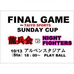 第8回太陽スポーツ杯サンデーカップ 本日決勝戦