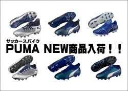 PUMAサッカースパイク!  FUTURE & PUMAONEに NEWカラー登場!