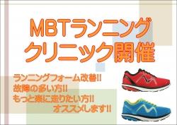 MBTランニングクリニック開催!!
