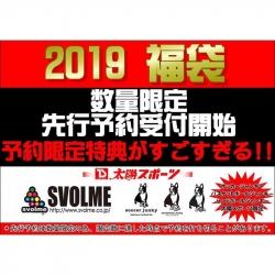 2019年福袋予約開始!