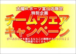 チームウェアキャンペーン特典発表!!