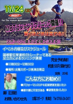11/24 MBTランニングクリニック開催!
