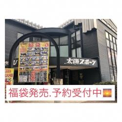 2019年 福袋情報(☆▽☆)!