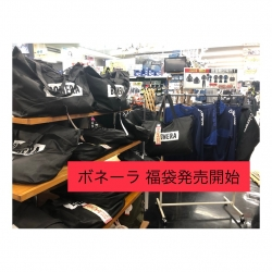 ボネーラ福袋 12/23から発売開始!!