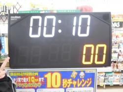 太陽スポーツ2日間限定10秒チャレンジ!!