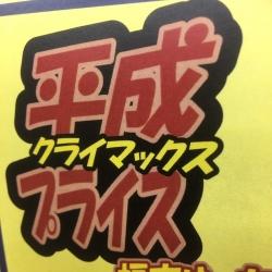 平成最後のスキー用品プライスダウン!!