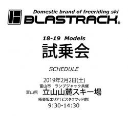 ランプジャック共催 BLASTRACK スキー試乗会!
