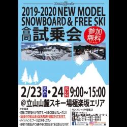 スノーボード、フリースキー試乗会のお知らせ