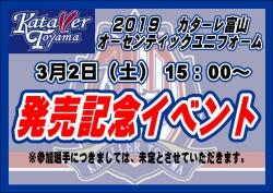 2019カターレ富山オーセンティックユニフォーム販売記念イベント