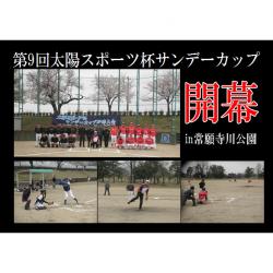 第9回太陽スポーツ杯サンデーカップ本日4/7開幕