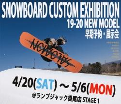 SNOWBOARD CUSTOM EXHIBITION 19-20早期予約・展示会開催のお知らせ