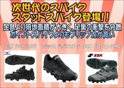 ◎魚津店野球コーナー限定イベント◎