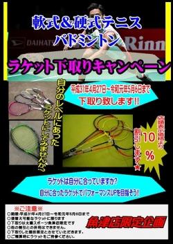 G.W限定企画!!   魚津店ラケット下取りキャンペーン!!