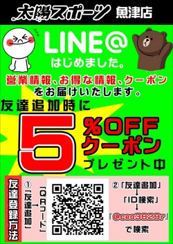 魚津店 LINE@はじめました。