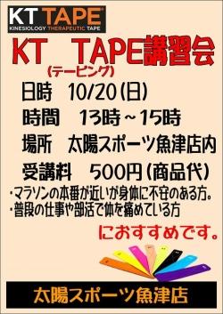 KT TAPE講習会 開催決定