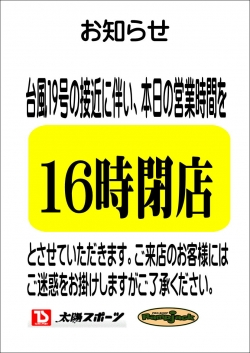 【緊急連絡】本日の営業に関するお知らせ。【16時閉店】