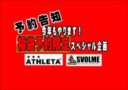 福袋 ATHLETA SVOLME 情報解禁!