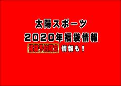 2020年福袋 太陽スポーツ 予約・発売情報!