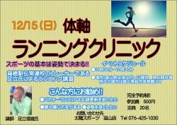 ランニングクリニック開催のお知らせ!!