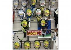 硬式テニスラケットが9000円!?
