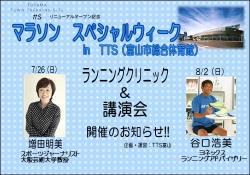 【マラソンスペシャルウィーク】 開催のお知らせ‼