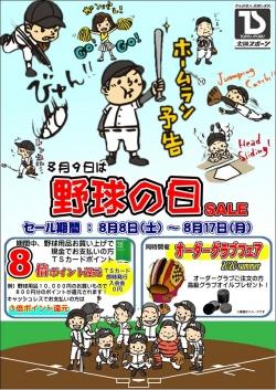 8月9日は野球の日 ポイントアップセール開催中!!