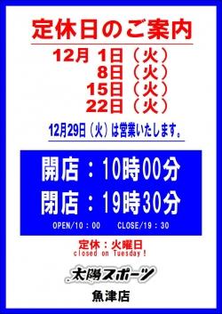 魚津店 12月の定休日のお知らせ