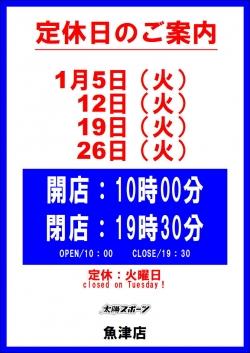 魚津店1月定休日のお知らせ
