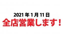 1/11(月)営業します!!