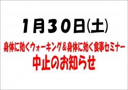 【重要】イベント中止のお知らせ
