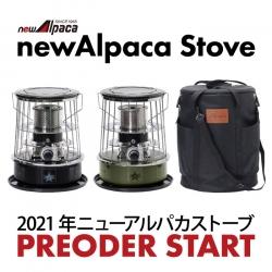 2021年 newアルパカストーブご予約受付スタート!