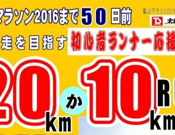 砺波店 初心者ランナー応援〝20kmか10kmRUN〟