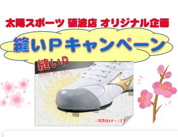 砺波店 野球スパイク 縫いPキャンペーン