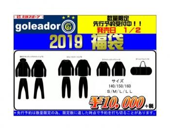 goleador福袋 予約開始!