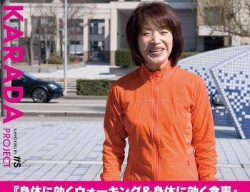 『身体に効くウォーキング&身体に効く食事セミナー』開催のお知らせ!!